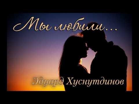 """""""Мы любили"""" - Эдуард Хуснутдинов.Премьера 2020."""