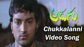 Adugu Movie Chukkalanni Video Song || Samarendra, Richa Sony