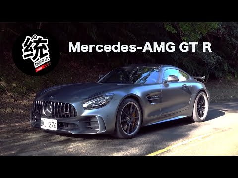 【統哥】山道上汗流浹背的駕駛樂趣,AMG GTR試駕