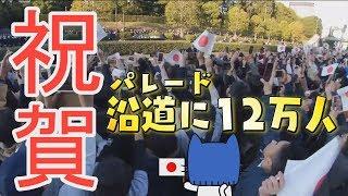 12万人が歓喜!両陛下笑顔の即位祝賀パレード