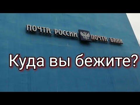 Почта России - куда вы бежите?