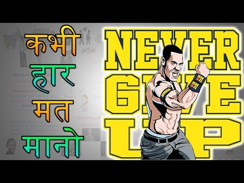 कभी हार मत मानो – Motivational Video in HINDI
