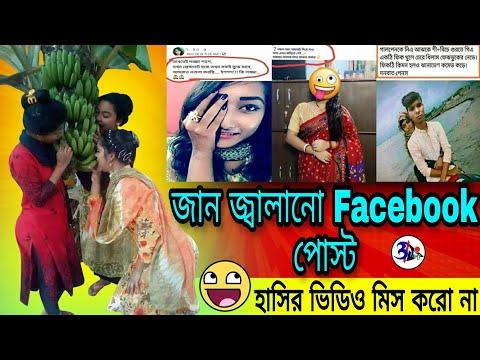 জান জ্বালানো Facebook পোস্ট Part 2 | FUNNY FACEBOOK POST | Otho Bangla