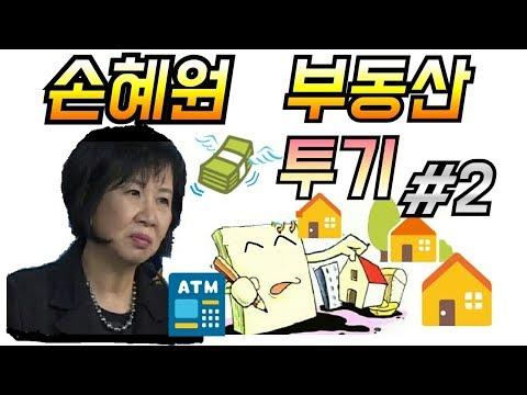 손혜원 부동산 투기 #2편