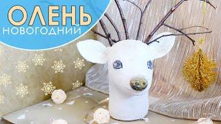нОВОГОДНИЙ ОЛЕНЬ из стакана /своими руками /Christmas deer