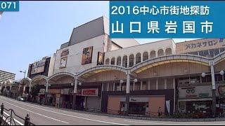 2016中心市街地探訪071・・山口県岩国市