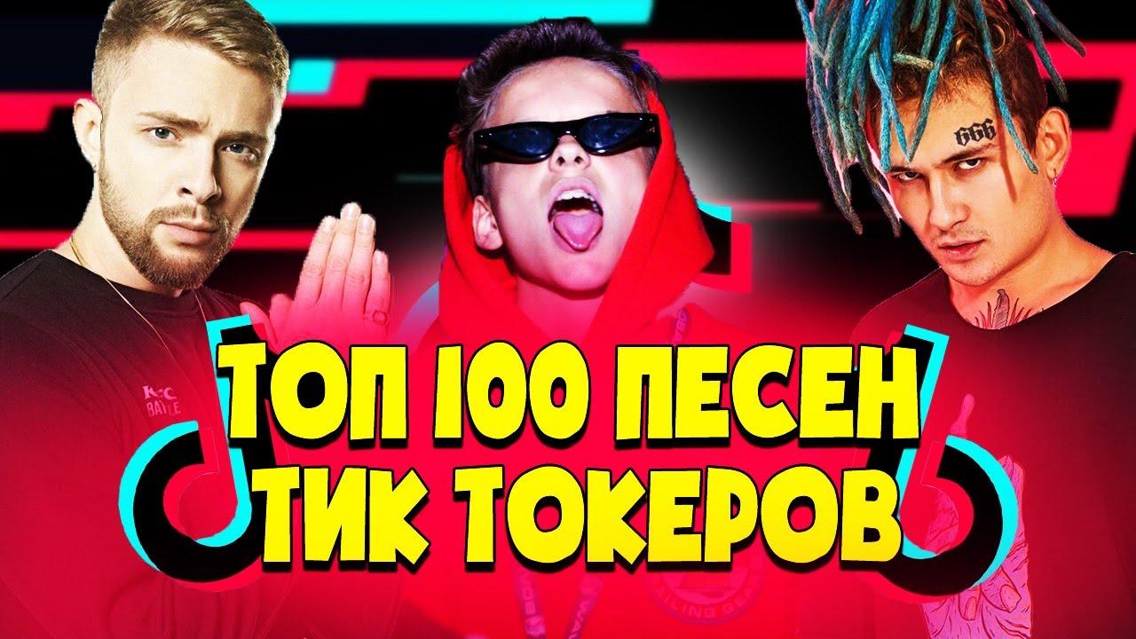 топ песен тик ток 2020