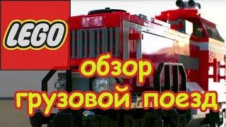 Lego City грузовой поезд. обзор Lego City(, 2016-08-26T08:13:18.000Z)