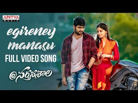 Egireney Manasu Full Video Song || @Nartanasala Songs || Naga Shaurya, Kashmira, Yamini