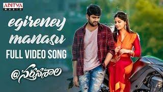 Egireney Manasu Full Song || @Nartanasala Songs || Naga Shaurya, Kashmira, Yamini