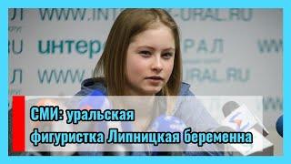 СМИ уральская фигуристка Липницкая беременна