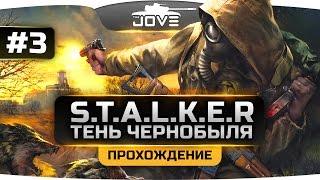 Проходим S.T.A.L.K.E.R.: Тень Чернобыля [OGSE] #3. Тёмная Долина и лаб. Х-18.
