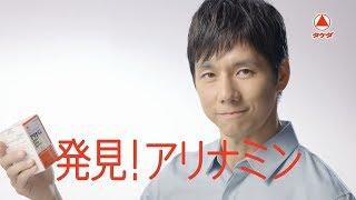 西島秀俊、深田恭子Alinamin「發現!Alinamin」廣告三篇【日本廣告】西...