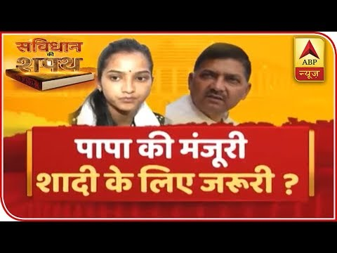 Is Father's Nod For Marriage Necessary? | Samvidhan Ki Shapath | ABP News