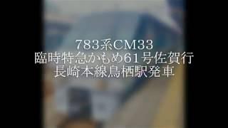 783系CM33 臨時特急かもめ61号佐賀行 長崎本線鳥栖駅発車