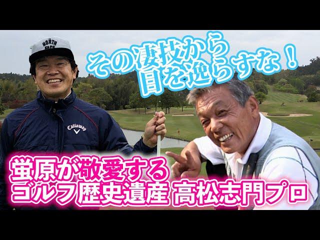 【究極のレッスン】ゴルフ好きの蛍原もパニック寸前。ゴルフIQが試される、高松志門の世界。