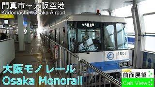 【4K前面展望】大阪モノレール(門真市~大阪空港)