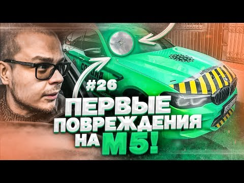 ПЕРВЫЕ ПОВРЕЖДЕНИЯ НА МОЕЙ BMW M5 F90! МОЯ НОВАЯ ТАЧКА! ШАШКИ НА М5 В ПОТОКЕ! (BULKIN DAYS #26)