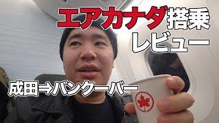 エアカナダ・エコノミークラス搭乗(成田⇒バンクーバー)レビュー #AC004便