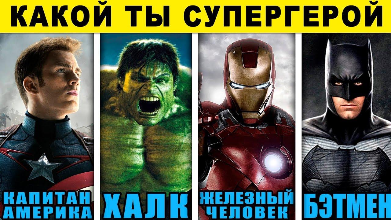 Тест! КАКОЙ ТЫ СУПЕРГЕРОЙ? КТО ТЫ ИЗ МСТИТЕЛЕЙ? Какой Ты Герой из Вселенной Марвел? Тест кто ты