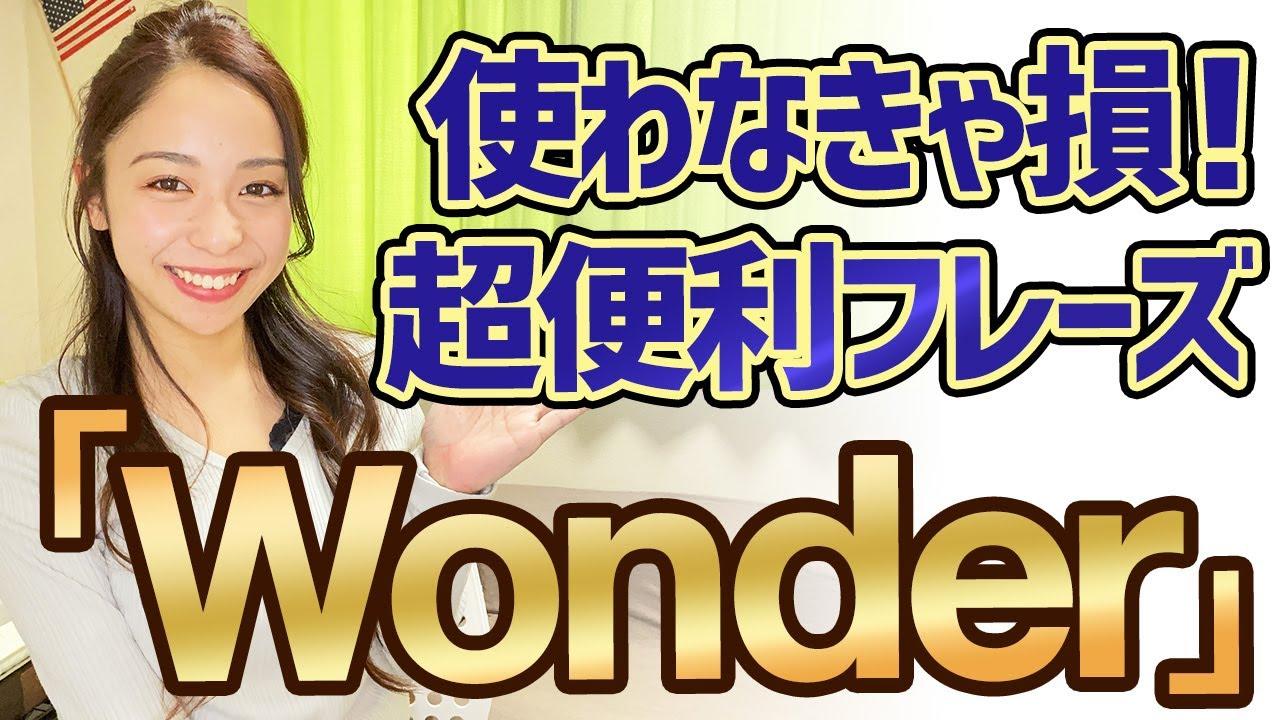 使わなきゃ損!超便利フレーズ「wonder」の使い方