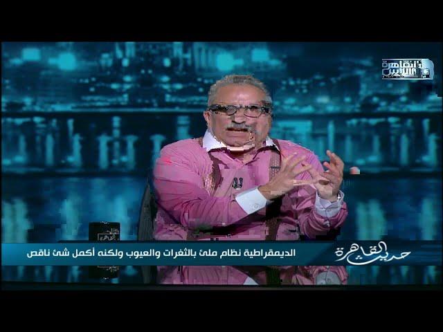 حديث القاهرة| دلالات تنصيب بايدن رئيسا .. الردعلى منتهكي الحياة الشخصية