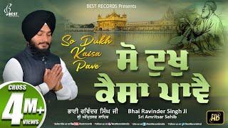 So Dukh Kaisa Paave - Bhai Ravinder Singh Ji - New Shabad Gurbani Kirtan 2021 - Best Records
