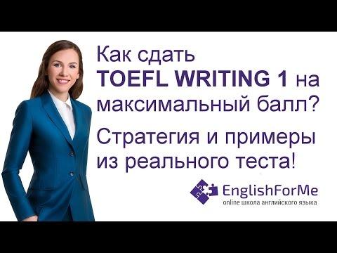 Как сдать TOEFL Integrated Writing 1? Шаблон ответов, с помощью которых я сдала TOEFL на 115 из 120!