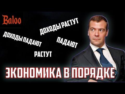 МЕДВЕДЕВ: ЭКОНОМИКА В ПОРЯДКЕ. А ДОХОДЫ РОССИЯН НЕ ОЧЕНЬ. СУБЪЕКТИВНО О ГЛАВНОМ