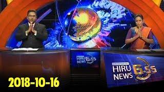 Hiru News 6.55 PM | 2018-10-25 Thumbnail