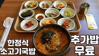 대구맛집/율하동/9가지 맛있는 반찬에 푸짐한 소고기국밥…