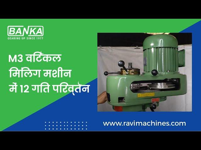 Vertical Milling Machine in 12-speed change - M3  वर्टिकल मिलिंग मशीन में 12 गति परिवर्तन