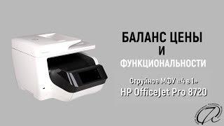 Обзор МФУ HP OfficeJet Pro 8720
