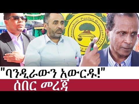 Ethiopia: የኢትዮታይምስ የዕለቱ ዜና | EthioTimes Daily Ethiopian News | Eskinder Nega | Takele Uma