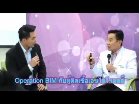 OperationBIM กับกลุ่มผู้ติดเชื้อเอชไอวี เอดส์ ช่องฟ้าวันใหม่ โทร.098 249 6546