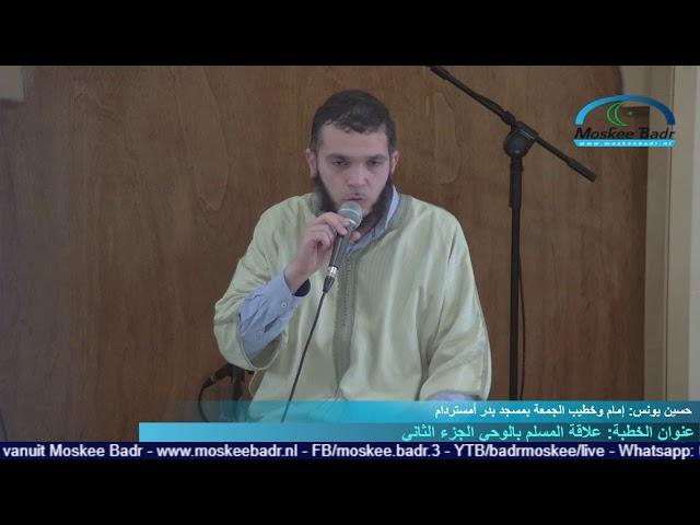إمام حسين: علاقة المسلم بالوحي الجزء الثاني
