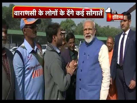 वाराणसी के दौरे पर PM मोदी, वाराणसी के लोगों को देंगे कई सौगातें