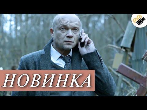 Мелодрама «Ποздний cрοк» (2020) 1-4 серия из 8