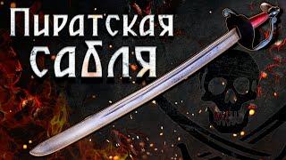 Пиратская сабля Капитана Джека Воробья