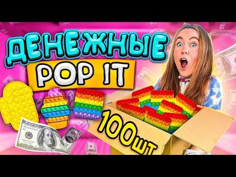 Денежные POP IT открываю 100 ШТУК! Мои первые ГИГАНТСКИЕ ПОП ИТ Антистрессы Пупырышки