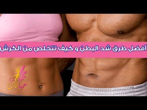 افضل الطرق لشد البطن والتخلص من ترهلات الثدي عند الرجال, تمارين لشد البطن