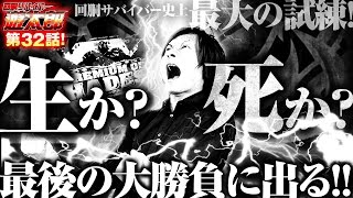 回胴サバイバー遊太郎 vol.32