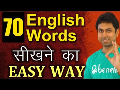 70 English Words सीखने का Easy Way | Learn Vocabulary For Beginners Through Hindi | Awal