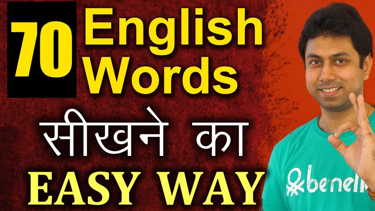 70 English Words सखन क Easy Way Learn Vocabulary For