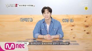 Love Catcher 2 NEW 왓처 꽃막내 홍빈의 러브캐처2 미리보기! 8/22(목) 밤 11시 Mnet x tvN 첫방송 190513 EP.0