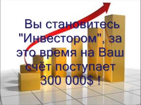 Как можно сделать 1000$ в компании LNS Inwest !!!