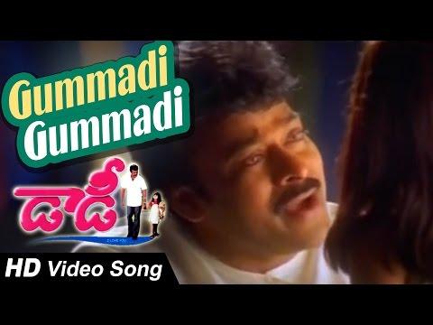 Gummadi gummadi Full  Song  Daddy  Chiranjeevi, Simran, Ashima Bhalla