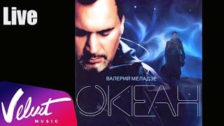 Live: Валерий Меладзе - Самба белого мотылька (