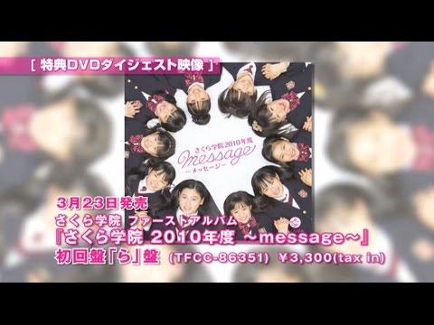 さくら学院 1st Album 「さくら学院2010年度〜message〜」初回盤「ら」盤特典DVDダイジェスト