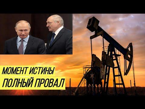 Печальный Лукашенко уехал от Путина: переговоры в Сочи закончились провалом